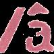 Flaneadoras Logo